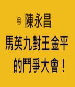 陳永昌:馬英九對王金平的鬥爭大會! - 台灣e新聞