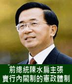 民進黨全代會今登場 前總統陳水扁主張台灣實行內閣制的憲政體制 -台灣e新聞