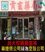 台大校園濺血案 幕婕塔公司疑為空殼公司 -台灣e新聞