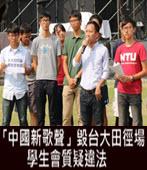 「中國新歌聲」毀台大田徑場 學生會質疑違法 -台灣e新聞
