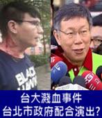 台大濺血事件 台北市政府配合演出? -台灣e新聞