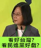 20170926年代向錢看-看好台灣? 看民進黨好戲? -台灣e新聞