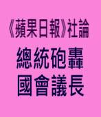 《蘋果日報》社論:總統砲轟國會議長- 台灣e新聞