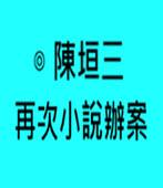 再次小說辦案 - ◎陳垣三- 台灣e新聞