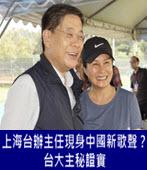 上海台辦主任24日現身中國新歌聲? 台大主秘證實- 台灣e新聞