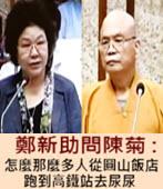 鄭新助詢問高市長陳菊 : 怎麼那麼多人從圓山飯店跑到高鐵站去尿尿 -台灣e新聞