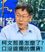 柯文哲是怎麼了? 口沒遮攔的爛貨! - 台灣e新聞