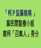 柯P說扁裝病 扁民間醫療小組撤柯「召集人」身分-台灣e新聞