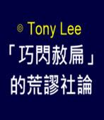 「巧閃赦扁」的荒謬社論 - ◎Tony Lee  -台灣e新聞-台灣e新聞