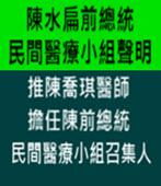 陳水扁前總統民間醫療小組聲明 : 推陳喬琪醫師擔任陳總統民間醫療小組召集人 -台灣e新聞