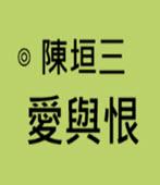 愛與恨 - ◎陳垣三- 台灣e新聞