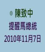 陳致中:提醒馬總統 2010年11月7日 - 台灣e新聞