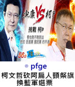柯文哲砍阿扁人頭祭旗,換藍軍選票 -◎pfge -台灣e新聞