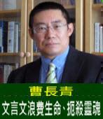 曹長青:文言文浪費生命、扼殺靈魂 -台灣e新聞