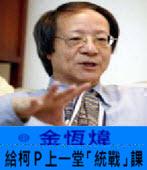 《金恆煒專欄》給柯P上一堂「統戰」課 -台灣e新聞