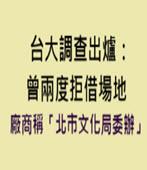 台大調查出爐:曾兩度拒借場地 廠商稱「北市文化局委辦」-台灣e新聞