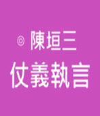 仗義執言 - 台灣e新聞