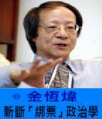 《金恆煒專欄》斬斷「綁票」政治學-台灣e新聞