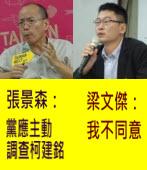 張景森:黨應主動調查柯建銘,梁文傑:我不同意 -台灣e新聞