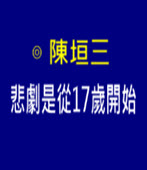 悲劇是從17歲開始- 台灣e新聞