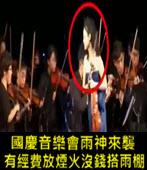 國慶音樂會雨神來襲 首席小提琴家感嘆:有經費放煙火沒錢搭雨棚-台灣e新聞