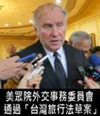美眾院外交事務委員會通過「台灣旅行法草案」-台灣e新聞