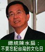 【台灣文化日系列1】陳水扁:不要忘記台灣的文化日 - 台灣e新聞
