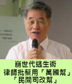 崩世代逃生術 律師批蔡英文用「萬國幫」、「民間司改幫」 - 台灣e新聞