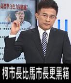 柯市長比馬巿長更黑箱- 台灣e新聞
