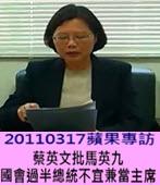 20110317蘋果專訪 : 蔡英文批馬英九國會過半總統不宜兼當主席- 台灣e新聞
