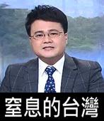 公視系列《窒息的台灣》- 台灣e新聞