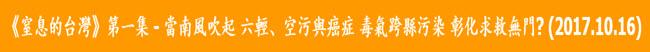 《窒息的台灣》第一集 - 當南風吹起 六輕、空污與癌症 毒氣跨縣污染 彰化求救無門?