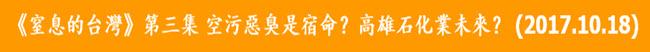 《窒息的台灣》第三集 空污惡臭是宿命?高雄石化業未來?