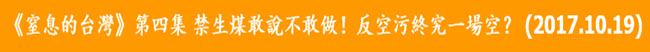 《窒息的台灣》第四集 禁生煤敢說不敢做!反空污終究一場空?