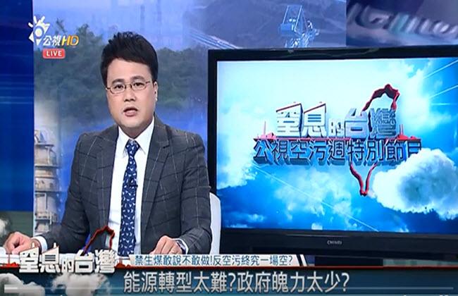 公視系列《窒息的台灣》
