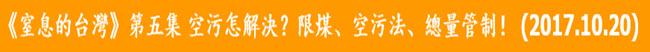 《窒息的台灣》第五集 空污怎解決?限煤、空污法、總量管制!