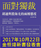 金�筊m新書《面對獨裁》即將推出 - 台灣e新聞