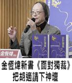 金恆煒新書把他請下神壇 吳密察:胡適能接受國民黨敗選?- 台灣e新聞