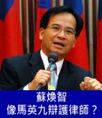 蘇煥智像馬英九辯護律師? -台灣e新聞