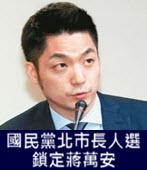 國民黨北市長人選 鎖定蔣萬安- 台灣e新聞