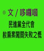民進黨全代會  赦扁案闖關失敗之慨 -◎ 文╱哆囉嘓(DOROKO)-台灣e新聞