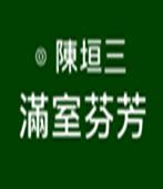 滿室芬芳- 台灣e新聞