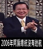 2006年阿扁總統沒有迷航,只是臨時改變航路程建人事先也不知情- 台灣e新聞