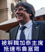 比利時才提庇護 被解職加泰主席抵達布魯塞爾- 台灣e新聞