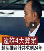 遠雄弊案等4大案 趙藤雄共求刑24年 - 台灣e新聞