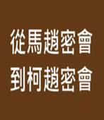 林清淵 : 從馬趙密會到柯趙密會 - 台灣e新聞