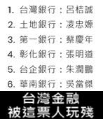 台灣金融被這票人玩殘──8 間公股銀行,就有六位董事長是官員退休後「空降」◎文╱李明霆(作者於民營銀行工作) - 台灣e新聞