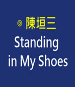 Standing in My Shoes - ◎陳垣三- 台灣e新聞