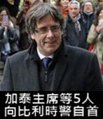 加泰主席等5人向比利時警自首 檢方:已被羈押 - 台灣e新聞