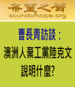 曹長青訪談:澳洲人棄工黨陸克文說明什麼? -希望之聲電台 -台灣e新聞